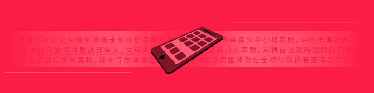Tech Pit Stop: Setup Chinese Input on Your Phone